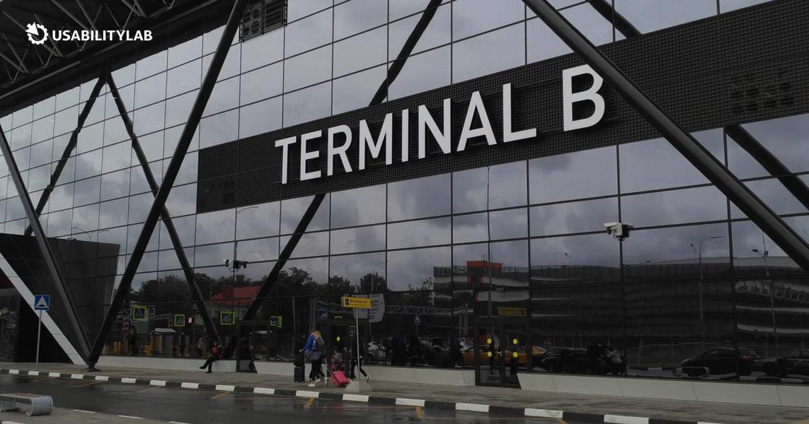 """CJM: разработка требований для сайта и приложения аэропорта """"Шереметьево"""""""