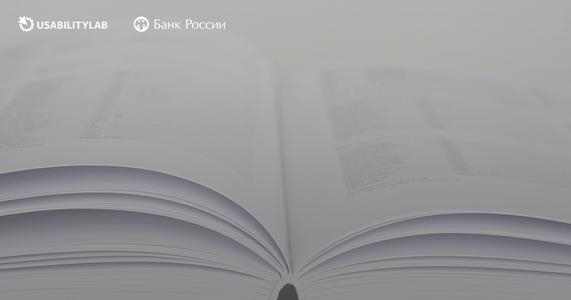 Рейтинг доступности мобильных банковских приложений 2019 поддержан ЦБ РФ