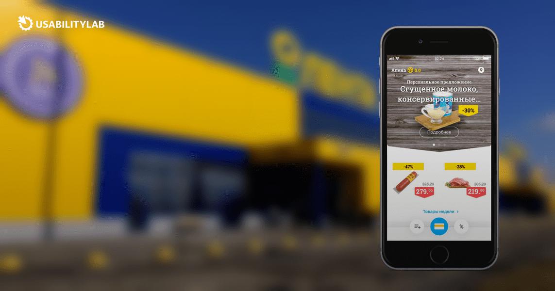 Сеть гипермаркетов «Лента»: юзабилити-тестирование мобильного приложения
