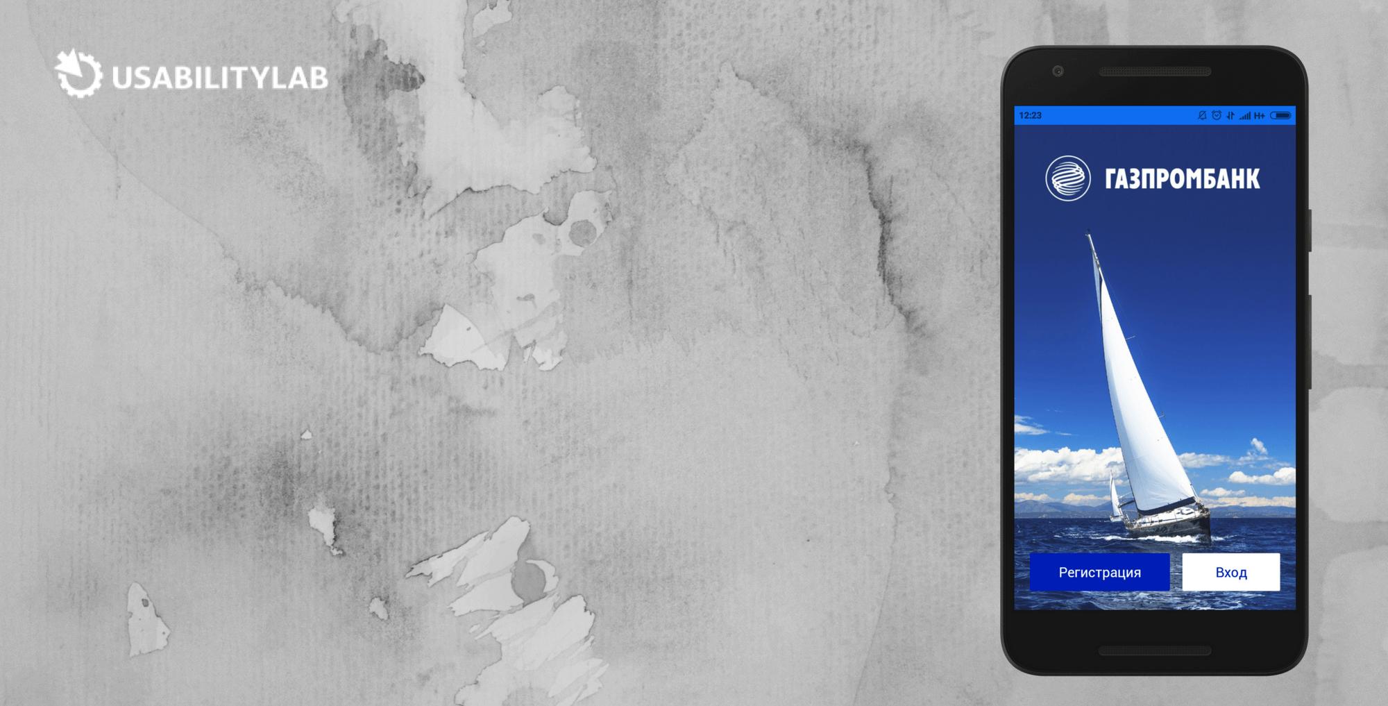 Новое приложение Газпромбанка: критический обзор
